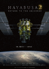 HAYABUSA2 -RETURN TO THE UNIVERSE-